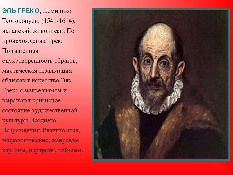 ЭЛЬ ГРЕКО, Доминико Теотокопули, (1541-1614), испанский живописец. По происхо...