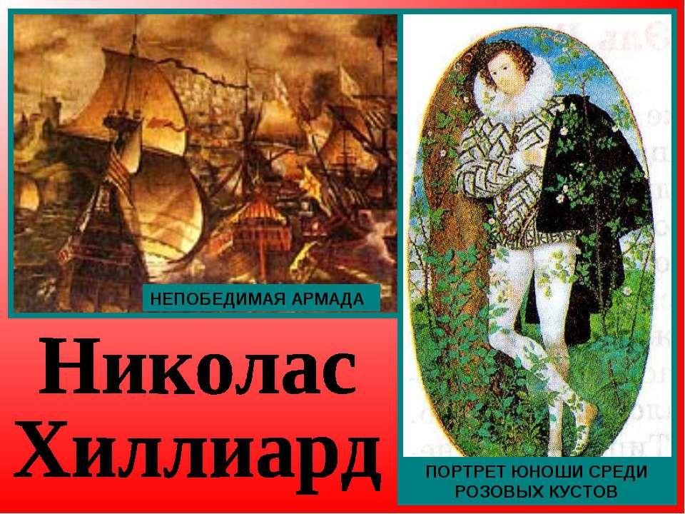 НЕПОБЕДИМАЯ АРМАДА ПОРТРЕТ ЮНОШИ СРЕДИ РОЗОВЫХ КУСТОВ