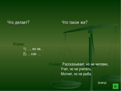 Форма: 1) …, но не… 2)…, как … Пример: Рассказывает, но не человек, Учит, но ...