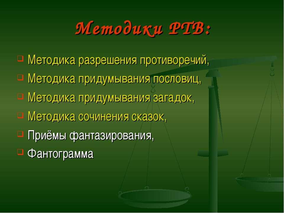 Методики РТВ: Методика разрешения противоречий, Методика придумывания послови...