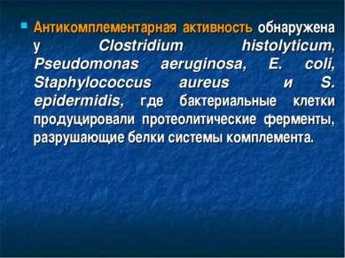 Антикомплементарная активность обнаружена у Clostridium histolyticum, Pseudom...