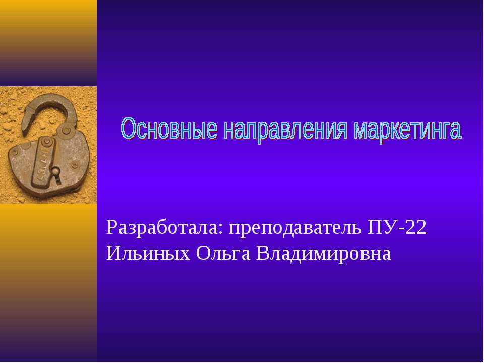 Разработала: преподаватель ПУ-22 Ильиных Ольга Владимировна