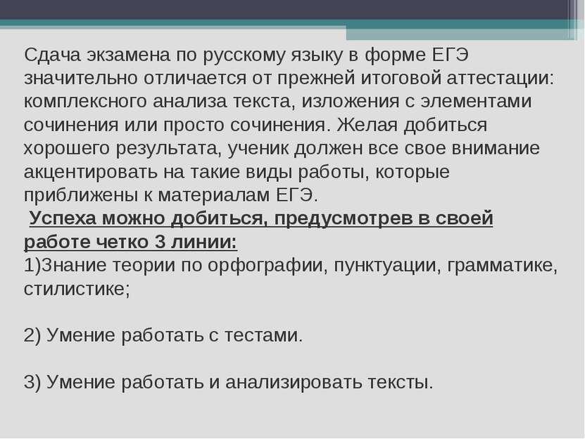 Сдача экзамена по русскому языку в форме ЕГЭ значительно отличается от прежне...