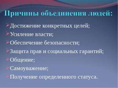 Достижение конкретных целей; Усиление власти; Обеспечение безопасности; Защит...