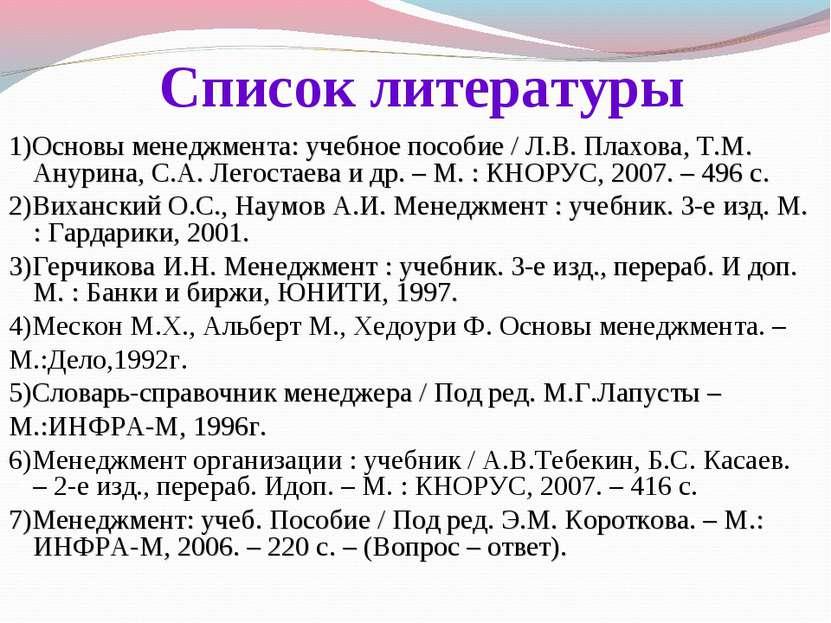 Список литературы 1)Основы менеджмента: учебное пособие / Л.В. Плахова, Т.М. ...