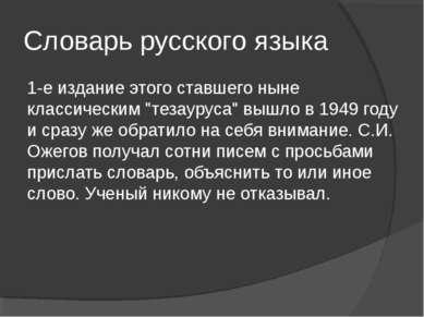 """Словарь русского языка 1-е издание этого ставшего ныне классическим """"тезаурус..."""