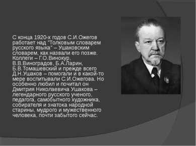 """С конца 1920-х годов С.И.Ожегов работает над """"Толковым словарем русского язык..."""