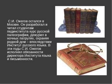 С.И. Ожегов остался в Москве. Он разработал и читал студентам пединститута ку...