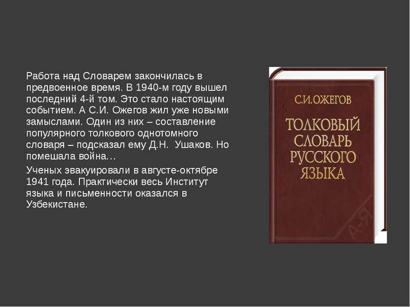Работа над Словарем закончилась в предвоенное время. В 1940-м году вышел посл...