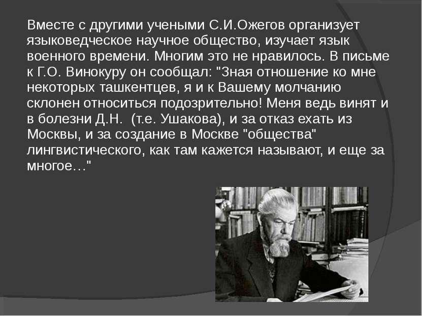 Вместе с другими учеными С.И.Ожегов организует языковедческое научное обществ...