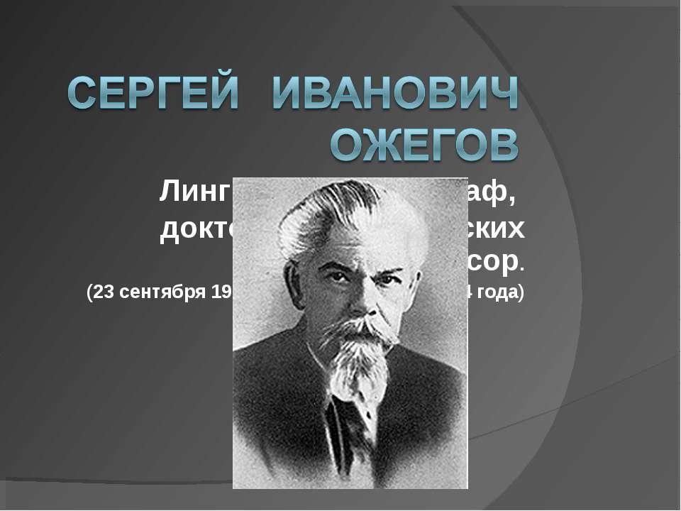 Лингвист, лексикограф, доктор филологических наук,профессор. (23 сентября 19...