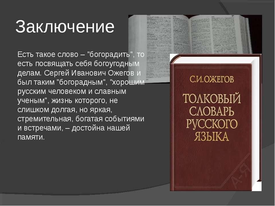 """Заключение Есть такое слово – """"богорадить"""", то есть посвящать себя богоугодны..."""