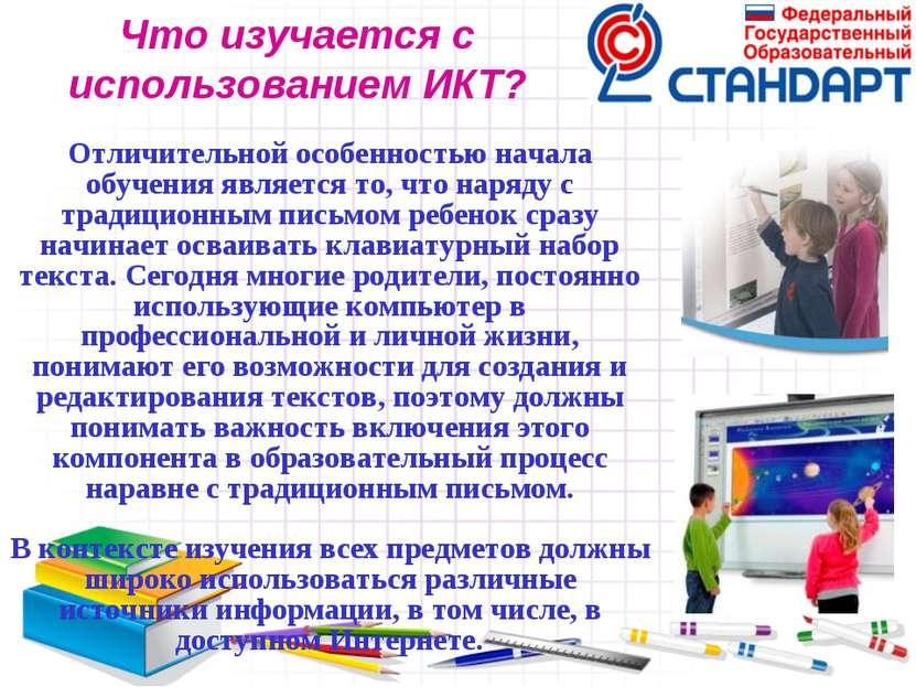 Что изучается с использованием ИКТ? Отличительной особенностью начала обучени...