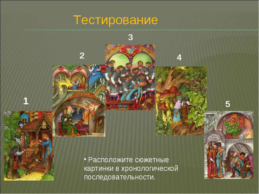 Тестирование Расположите сюжетные картинки в хронологической последовательнос...