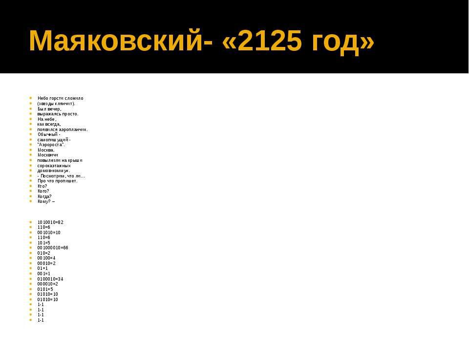 Маяковский- «2125 год» Небо горсти сложило (звезды клянчит). Был вечер, выраж...