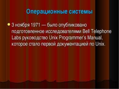 Операционные системы 3 ноября 1971— было опубликовано подготовленное исследо...
