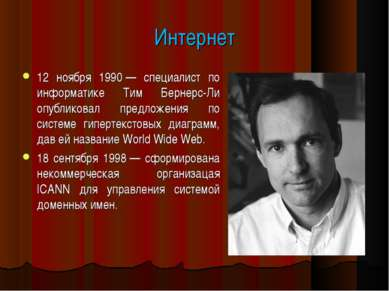 Интернет 12 ноября 1990— специалист по информатике Тим Бернерс-Ли опубликова...