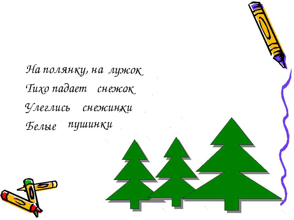 На полянку, на , Тихо падает . Улеглись , Белые . лужок снежок снежинки пушин...