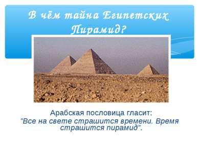 """В чём тайна Египетских Пирамид? Арабская пословица гласит: """"Все на свете стра..."""