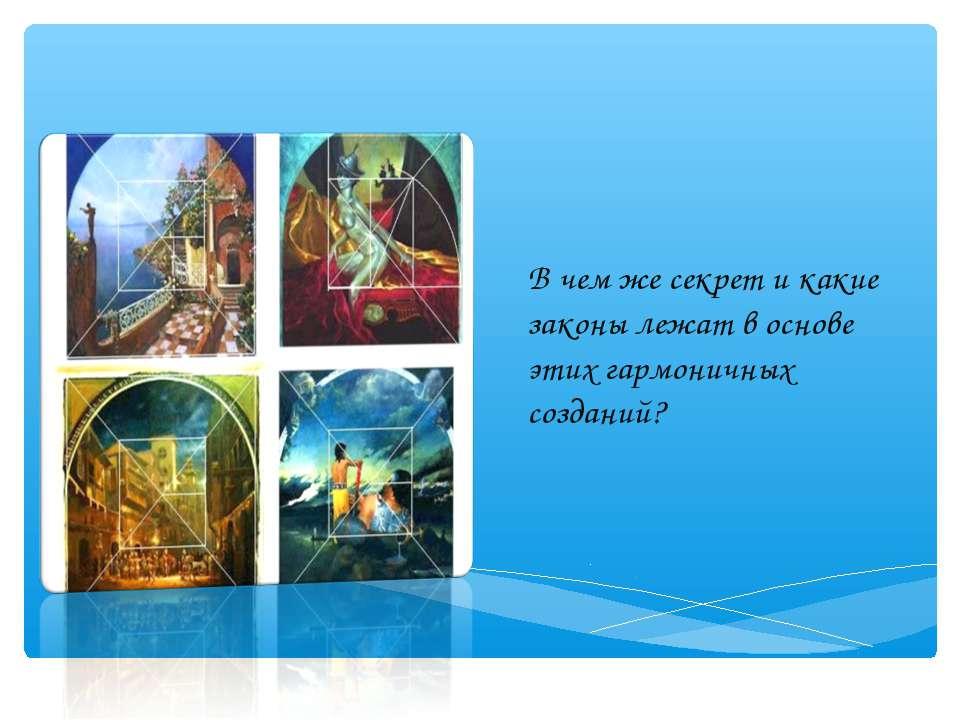В чем же секрет и какие законы лежат в основе этих гармоничных созданий?