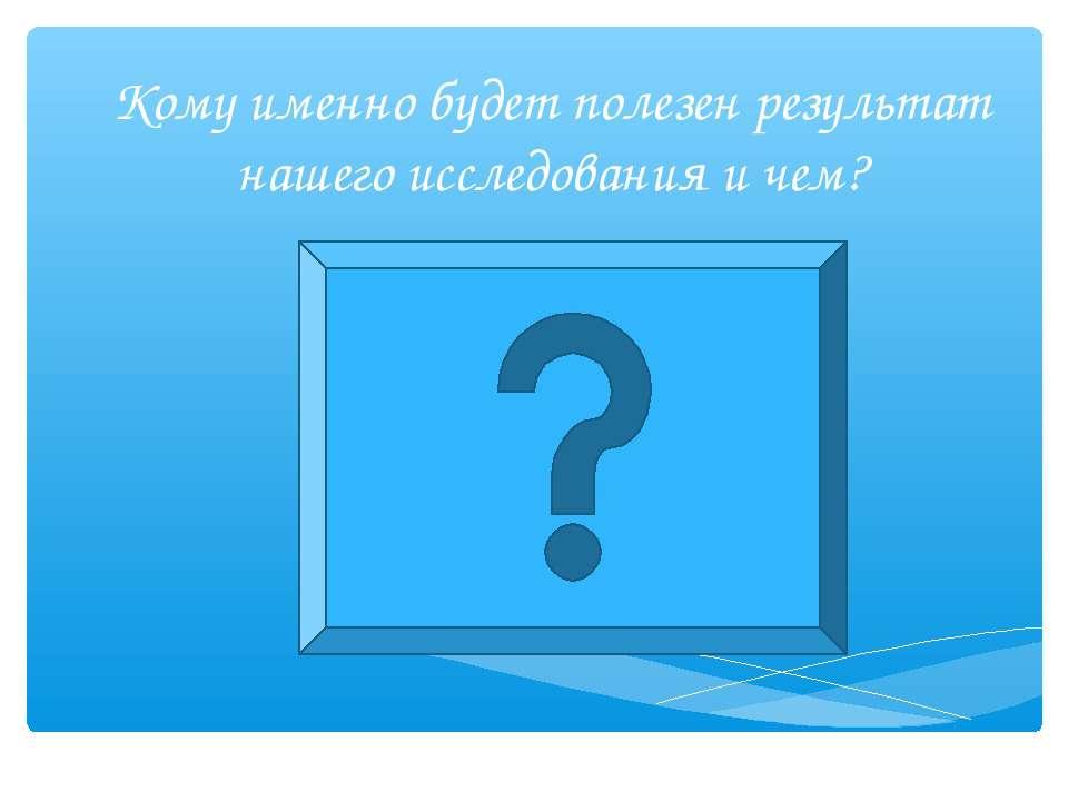 Кому именно будет полезен результат нашего исследования и чем?