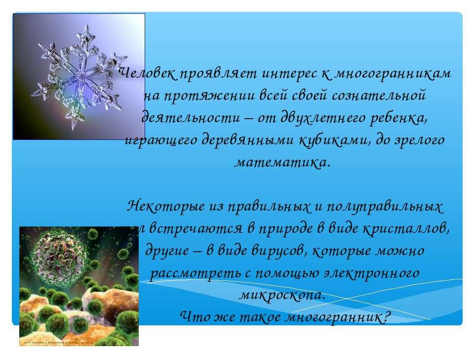 Человек проявляет интерес к многогранникам на протяжении всей своей сознатель...
