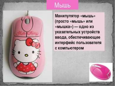 Мышь Манипулятор «мышь» (просто «мышь» или «мышка») — одно из указательных ус...