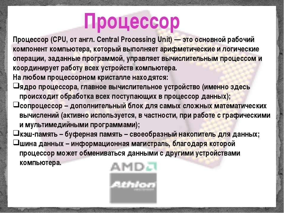 Процессор (CPU, от англ. Central Processing Unit) — это основной рабочий комп...