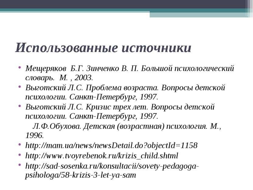 Использованные источники Мещеряков Б.Г. Зинченко В. П. Большой психологически...