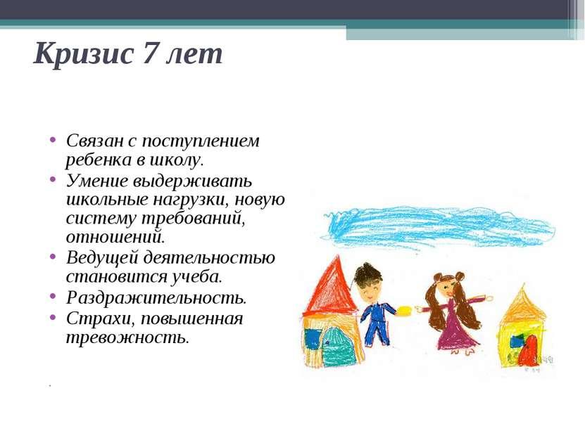 Кризис 7 лет Связан с поступлением ребенка в школу. Умение выдерживать школьн...