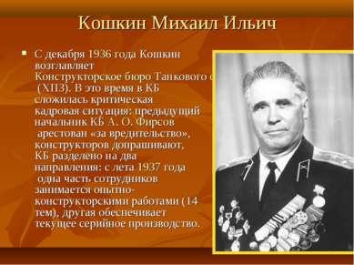 Кошкин Михаил Ильич С декабря1936 годаКошкин возглавляетКонструкторское бю...