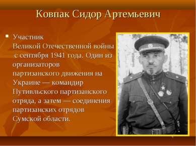 Ковпак Сидор Артемьевич УчастникВеликой Отечественной войныс сентября1941 ...
