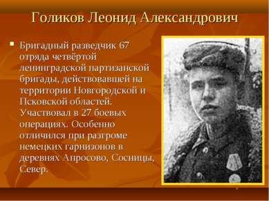 Голиков Леонид Александрович Бригадный разведчик 67 отряда четвёртой ленингра...