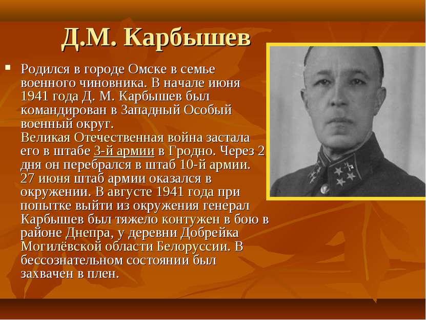 Д.М. Карбышев Родился в городе Омске в семье военного чиновника. В начале июн...