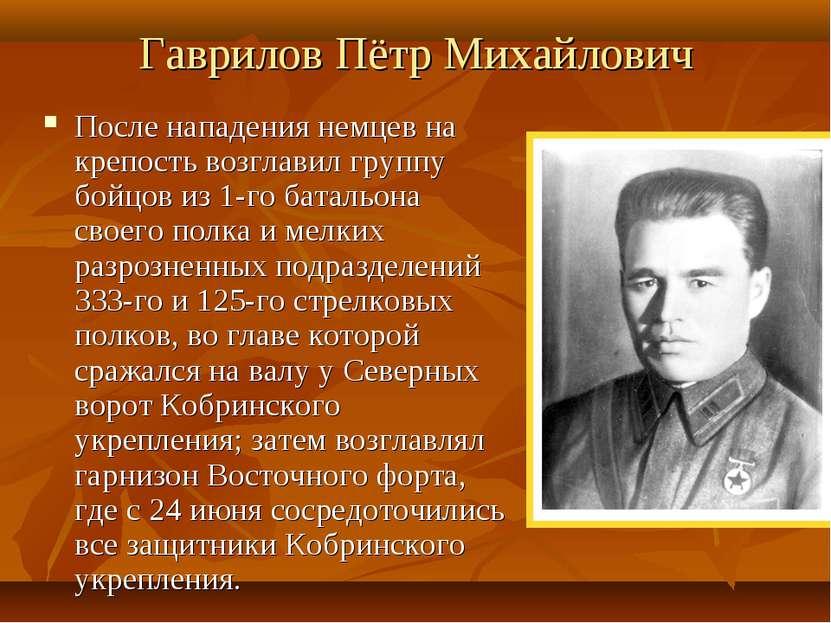 Гаврилов Пётр Михайлович После нападения немцев на крепость возглавил группу ...
