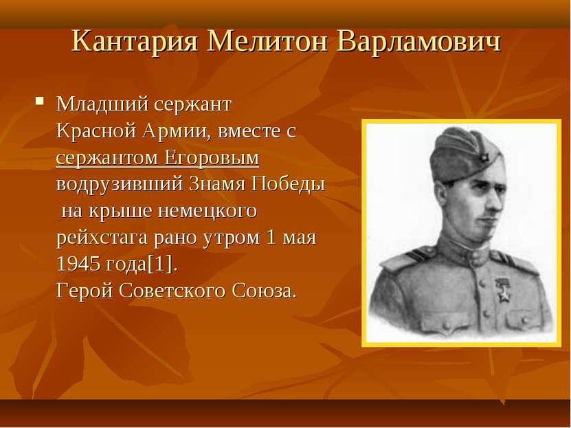 Кантария Мелитон Варламович Младший сержантКрасной Армии, вместе ссержантом...
