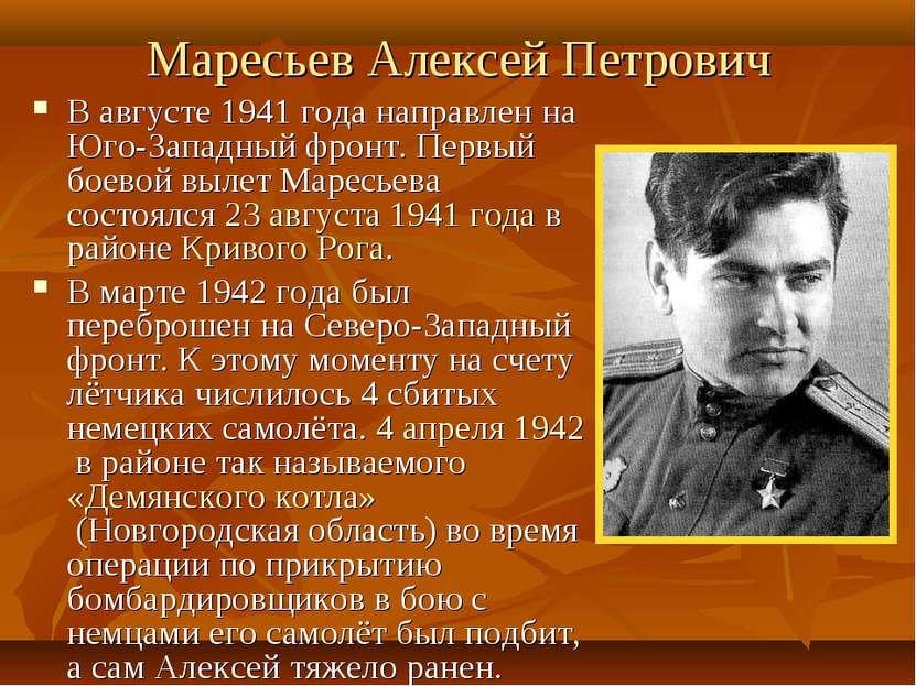 Маресьев Алексей Петрович В августе 1941 года направлен на Юго-Западный фронт...