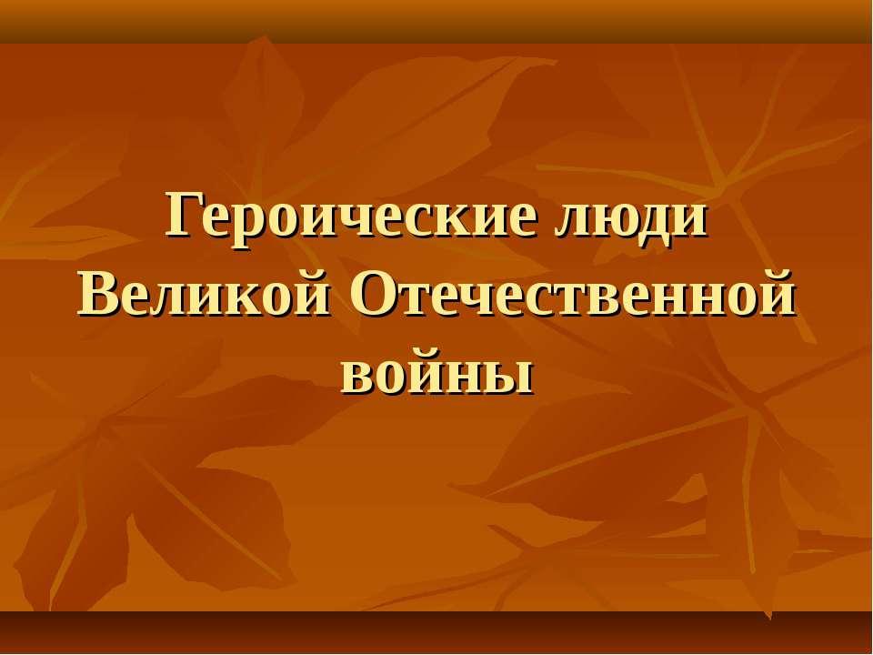 Героические люди Великой Отечественной войны