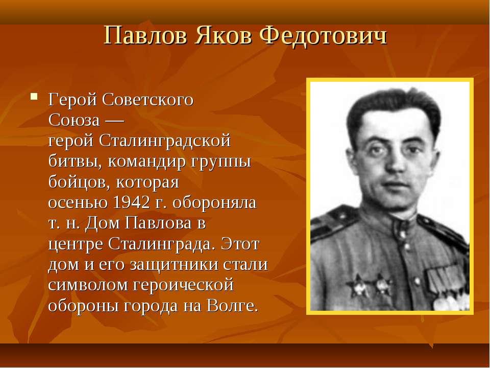 Павлов Яков Федотович Герой Советского Союза— геройСталинградской битвы, ко...