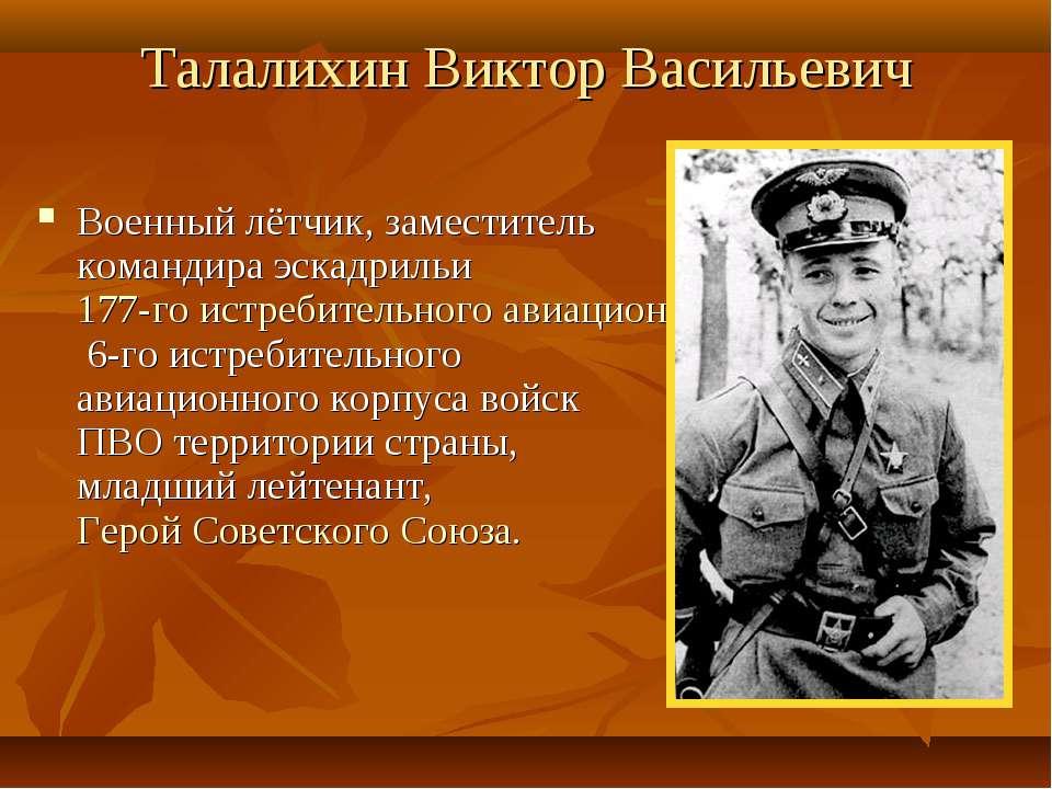 Талалихин Виктор Васильевич Военный лётчик, заместитель командира эскадрильи...