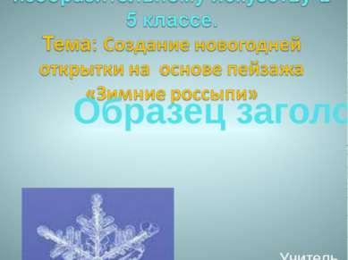 МБОУ СОШ №16 г.Балаково Саратовской области. Учитель изобразительного искусст...
