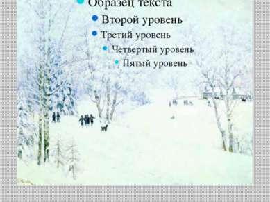 К. Ф. Юон «Русская зима. Лигачево»
