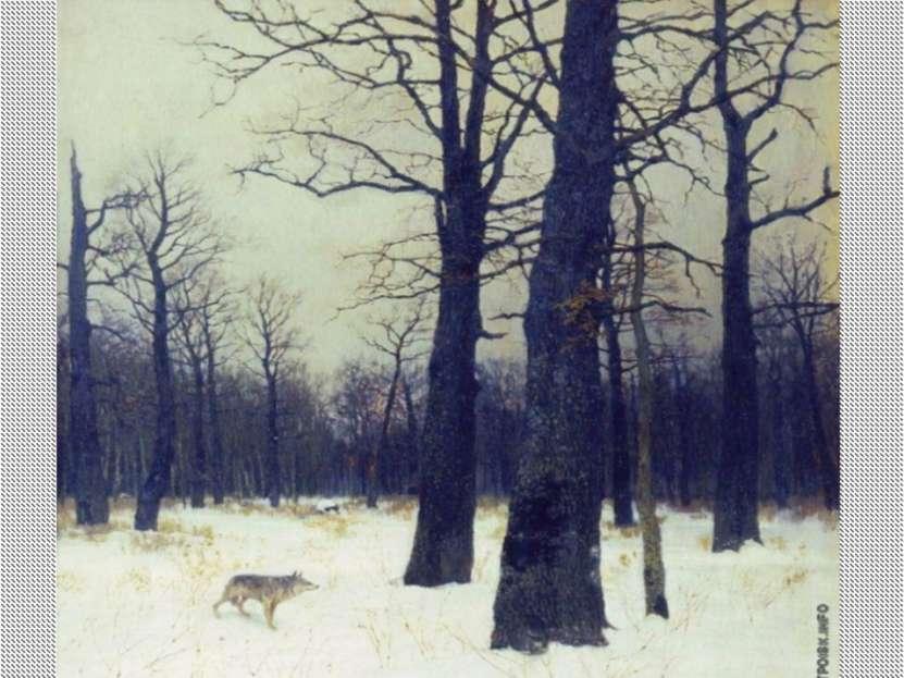 «Зимой в лесу» И. Левитан
