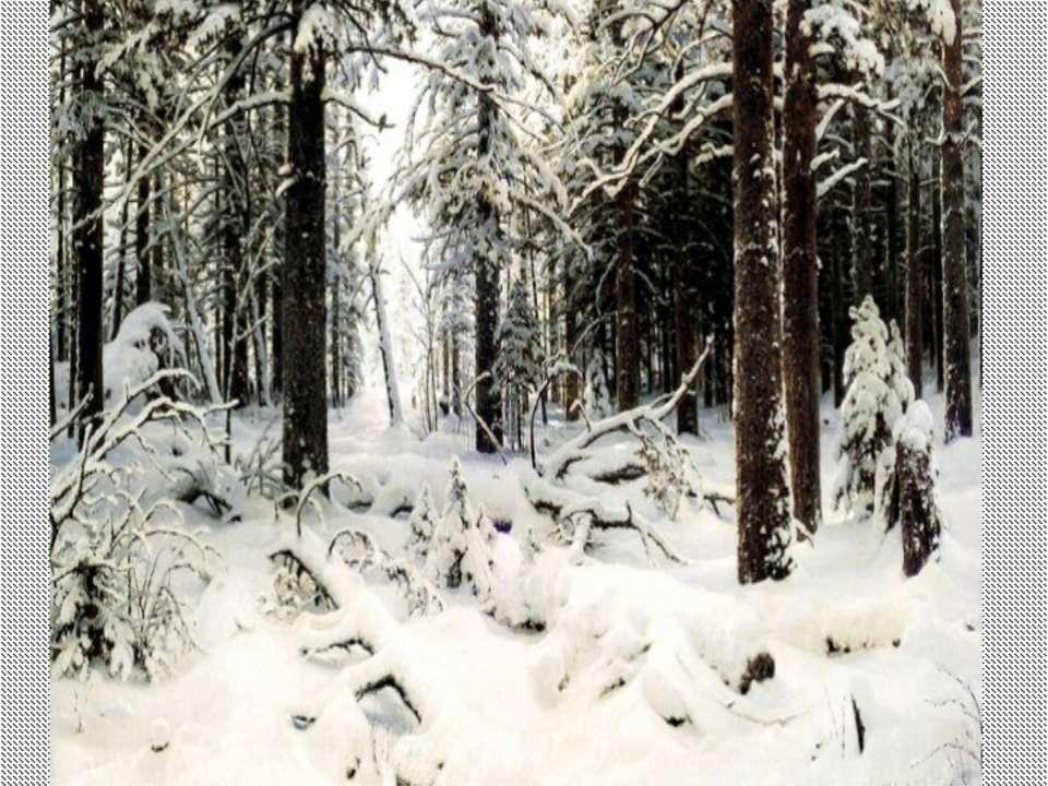 И. И. Шишкин «Зима»