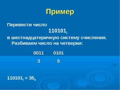 Пример Перевести число 1101012 в шестнадцатеричную систему счисления. Разбива...