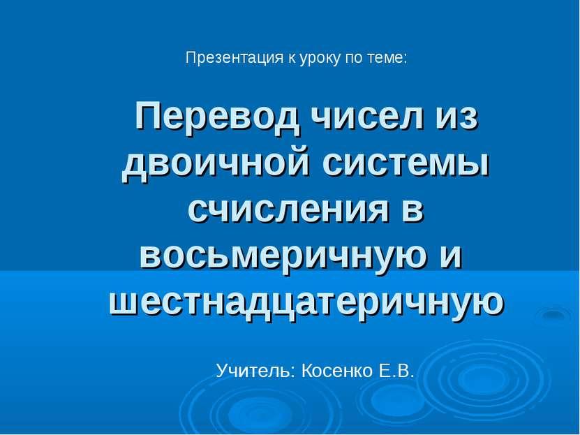 Перевод чисел из двоичной системы счисления в восьмеричную и шестнадцатеричну...
