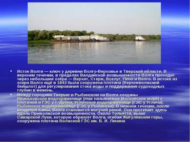 Исток Волги— ключ у деревни Волго-Верховье в Тверской области. В верхнем теч...