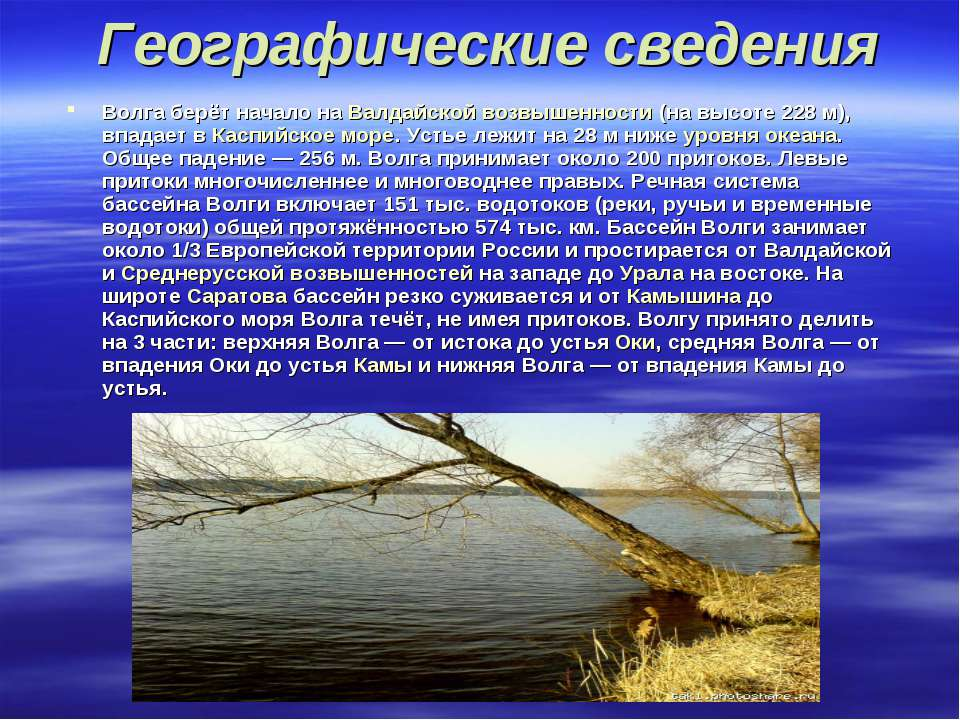 Географические сведения Волга берёт начало на Валдайской возвышенности (на вы...