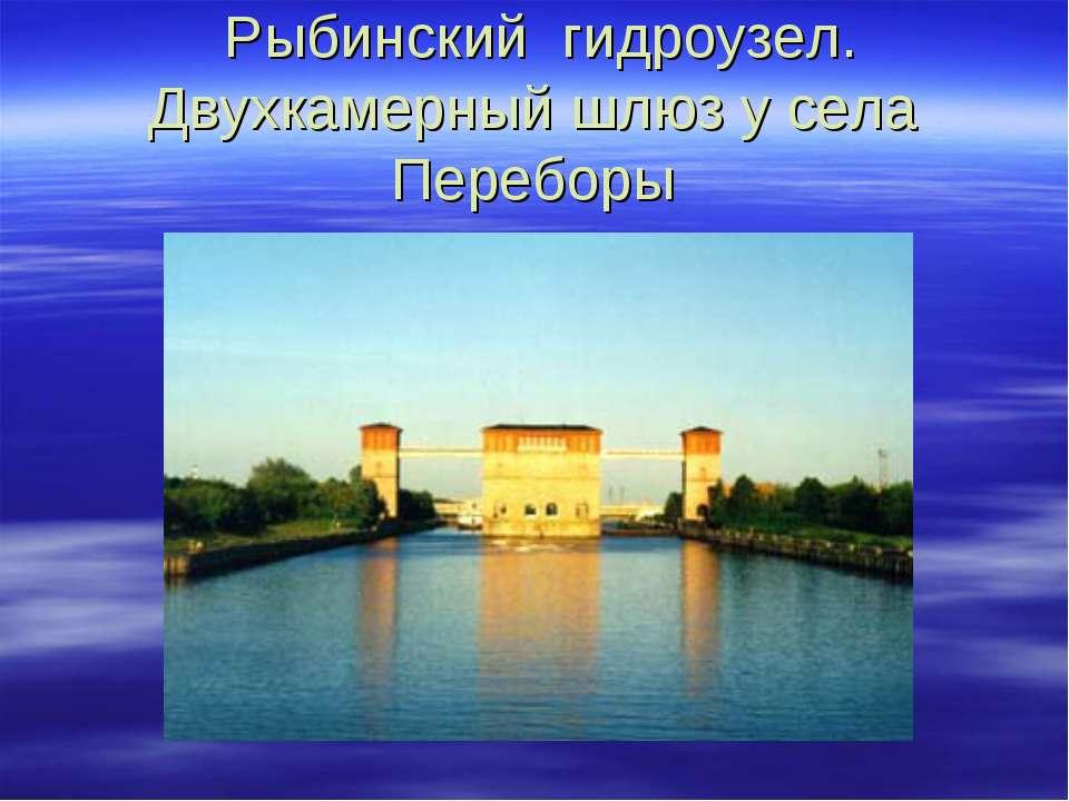 Рыбинский гидроузел. Двухкамерный шлюз у села Переборы