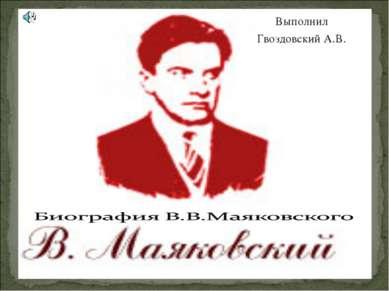 Выполнил Гвоздовский А.В.